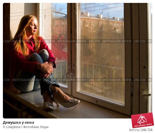 Купить «Девушка у окна», фото № 246728, снято 9 апреля 2008 г. (c) Liseykina / Фотобанк Лори