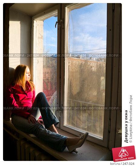 Девушка у окна, фото № 247024, снято 9 апреля 2008 г. (c) Liseykina / Фотобанк Лори