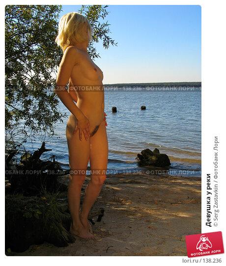 Девушка у реки, фото № 138236, снято 18 сентября 2005 г. (c) Serg Zastavkin / Фотобанк Лори