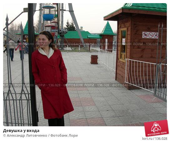 Купить «Девушка у входа», фото № 136028, снято 11 мая 2006 г. (c) Александр Литовченко / Фотобанк Лори
