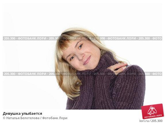 Девушка улыбается, фото № 205300, снято 2 декабря 2007 г. (c) Наталья Белотелова / Фотобанк Лори