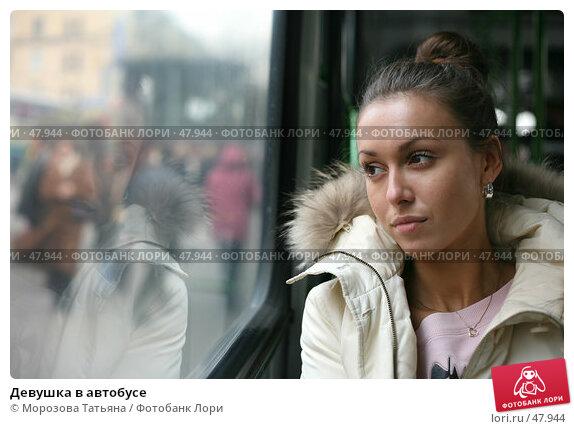 Девушка в автобусе, фото № 47944, снято 29 октября 2006 г. (c) Морозова Татьяна / Фотобанк Лори