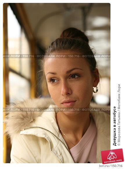 Девушка в автобусе, фото № 150716, снято 29 октября 2006 г. (c) Морозова Татьяна / Фотобанк Лори