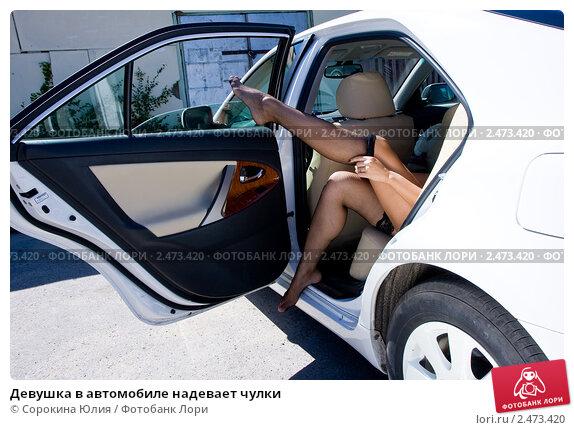 Видео как лижут в машине разделяю