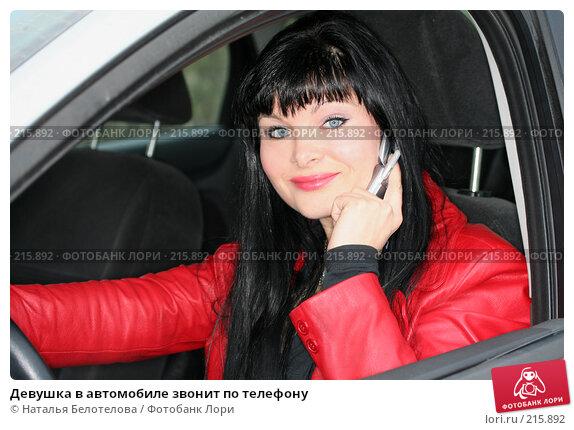 Девушка в автомобиле звонит по телефону, фото № 215892, снято 28 октября 2007 г. (c) Наталья Белотелова / Фотобанк Лори
