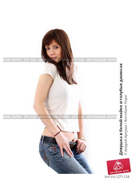 Девушка в белой майке и голубых джинсах, фото № 271124, снято 19 февраля 2008 г. (c) Андрей Аркуша / Фотобанк Лори