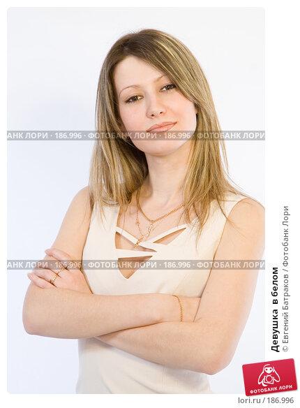 Девушка  в белом, фото № 186996, снято 4 января 2008 г. (c) Евгений Батраков / Фотобанк Лори