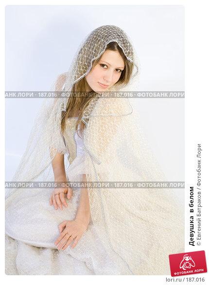 Девушка  в белом, фото № 187016, снято 4 января 2008 г. (c) Евгений Батраков / Фотобанк Лори