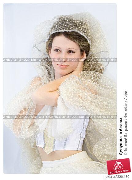 Девушка  в белом, фото № 220180, снято 4 января 2008 г. (c) Евгений Батраков / Фотобанк Лори
