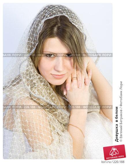 Девушка  в белом, фото № 220188, снято 4 января 2008 г. (c) Евгений Батраков / Фотобанк Лори