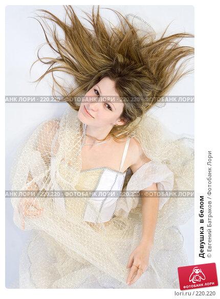 Купить «Девушка  в белом», фото № 220220, снято 4 января 2008 г. (c) Евгений Батраков / Фотобанк Лори