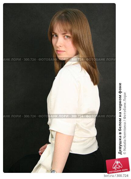 Девушка в белом на черном фоне, эксклюзивное фото № 300724, снято 17 мая 2008 г. (c) Natalia Nemtseva / Фотобанк Лори