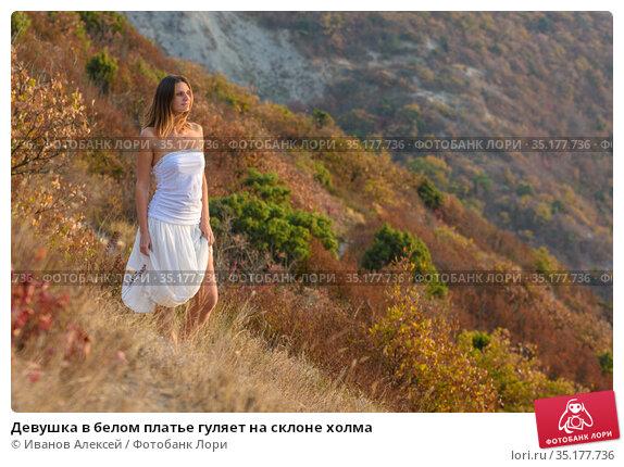 Девушка в белом платье гуляет на склоне холма. Стоковое фото, фотограф Иванов Алексей / Фотобанк Лори