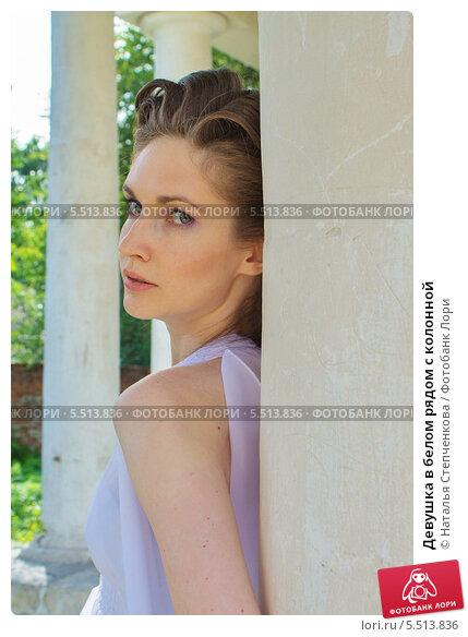 Девушка в белом рядом с колонной. Стоковое фото, фотограф Наталья Степченкова / Фотобанк Лори