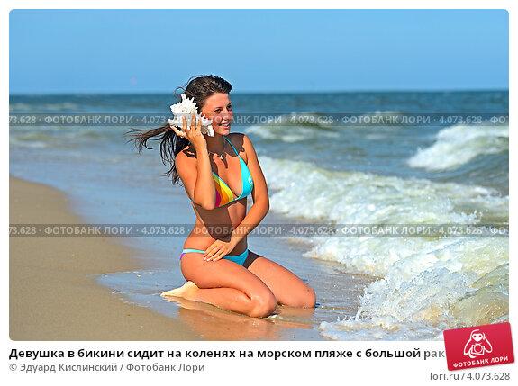 фото девушек на коленях на пляже частное