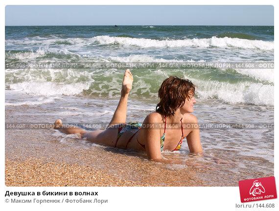 Девушка в бикини в волнах, фото № 144608, снято 24 июля 2017 г. (c) Максим Горпенюк / Фотобанк Лори