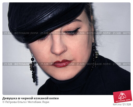Девушка в черной кожаной кепке, фото № 21528, снято 23 февраля 2007 г. (c) Петрова Ольга / Фотобанк Лори