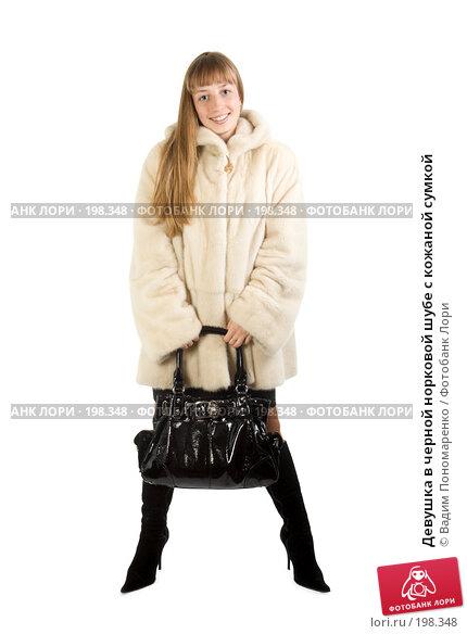 Купить «Девушка в черной норковой шубе с кожаной сумкой», фото № 198348, снято 16 декабря 2007 г. (c) Вадим Пономаренко / Фотобанк Лори