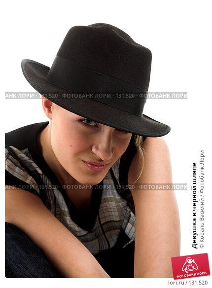 Девушка в черной шляпе, фото № 131520, снято 28 октября 2007 г. (c) Коваль Василий / Фотобанк Лори