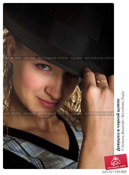 Девушка в черной шляпе, фото № 143808, снято 28 октября 2007 г. (c) Коваль Василий / Фотобанк Лори