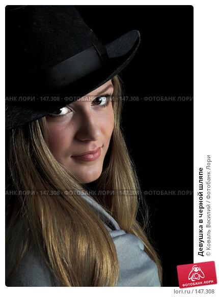 Купить «Девушка в черной шляпе», фото № 147308, снято 28 октября 2007 г. (c) Коваль Василий / Фотобанк Лори
