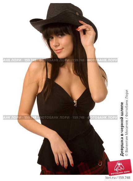 Купить «Девушка в черной шляпе», фото № 159748, снято 22 декабря 2007 г. (c) Валентин Мосичев / Фотобанк Лори