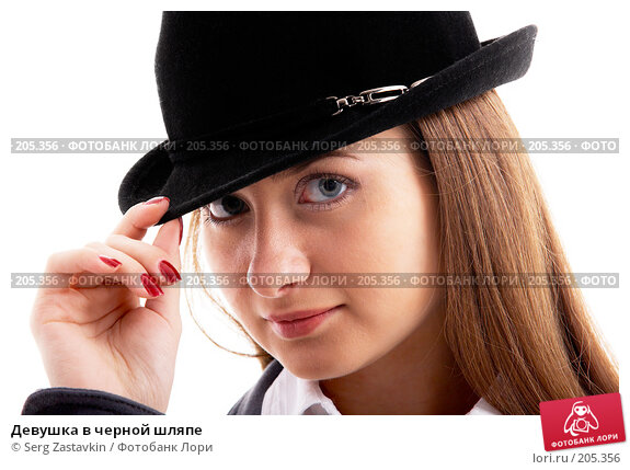 Девушка в черной шляпе, фото № 205356, снято 2 февраля 2008 г. (c) Serg Zastavkin / Фотобанк Лори