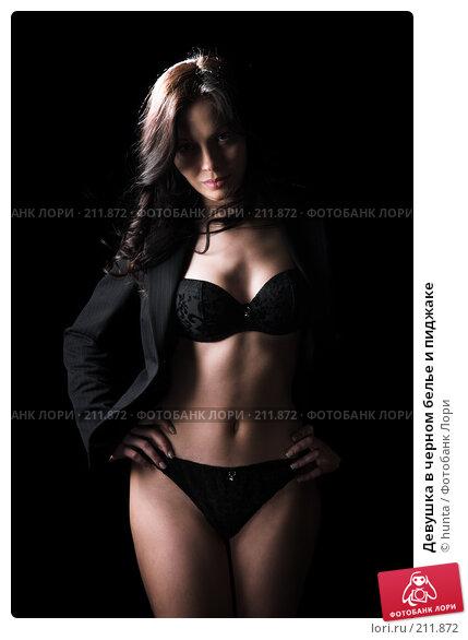 Девушка в черном белье и пиджаке, фото № 211872, снято 25 февраля 2008 г. (c) hunta / Фотобанк Лори