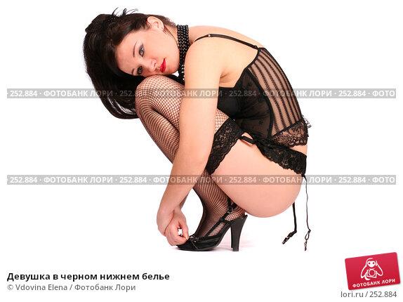 Девушка в черном нижнем белье, фото № 252884, снято 26 февраля 2008 г. (c) Vdovina Elena / Фотобанк Лори