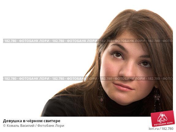 Девушка в чёрном свитере, фото № 182780, снято 2 ноября 2006 г. (c) Коваль Василий / Фотобанк Лори