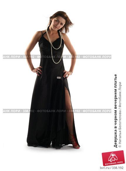 Девушка в черном вечернем платье, фото № 338192, снято 31 мая 2008 г. (c) Наталья Белотелова / Фотобанк Лори
