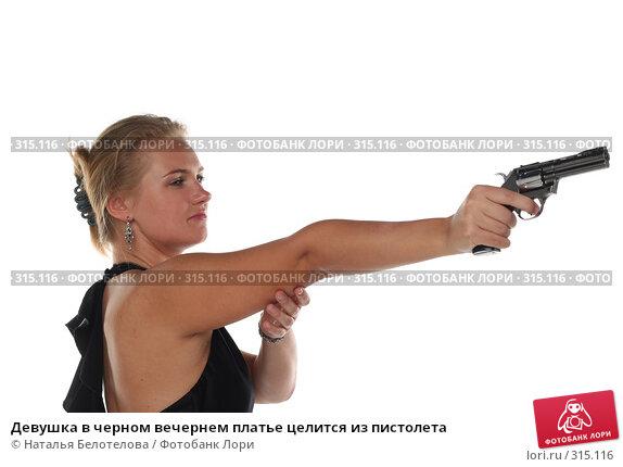 Девушка в черном вечернем платье целится из пистолета, фото № 315116, снято 1 июня 2008 г. (c) Наталья Белотелова / Фотобанк Лори