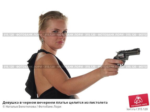 Девушка в черном вечернем платье целится из пистолета, фото № 315120, снято 1 июня 2008 г. (c) Наталья Белотелова / Фотобанк Лори