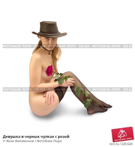 Девушка в черных чулках с розой, фото № 220624, снято 8 февраля 2008 г. (c) Яков Филимонов / Фотобанк Лори
