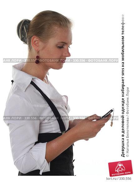 Девушка в деловой одежде набирает sms на мобильном телефоне, фото № 330556, снято 1 июня 2008 г. (c) Наталья Белотелова / Фотобанк Лори