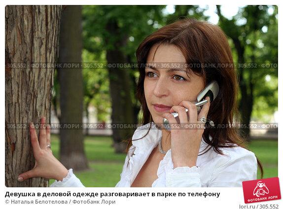 Девушка в деловой одежде разговаривает в парке по телефону, фото № 305552, снято 31 мая 2008 г. (c) Наталья Белотелова / Фотобанк Лори