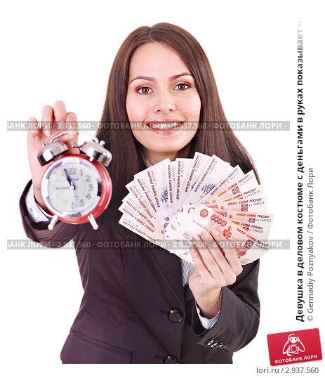 Девушка в деловом костюме с деньгами в руках показывает часы, фото № 2937560, снято 4 июля 2011 г. (c) Gennadiy Poznyakov / Фотобанк Лори