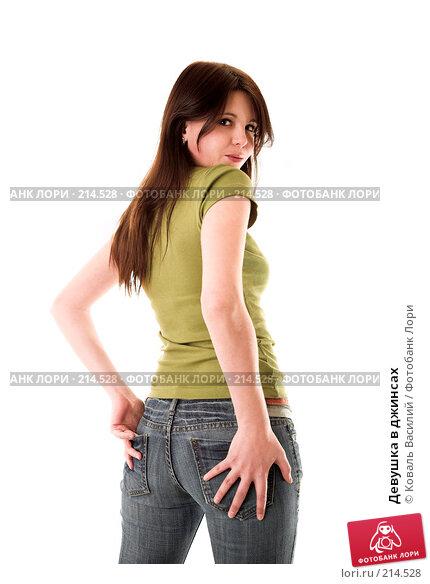 Девушка в джинсах, фото № 214528, снято 24 января 2008 г. (c) Коваль Василий / Фотобанк Лори