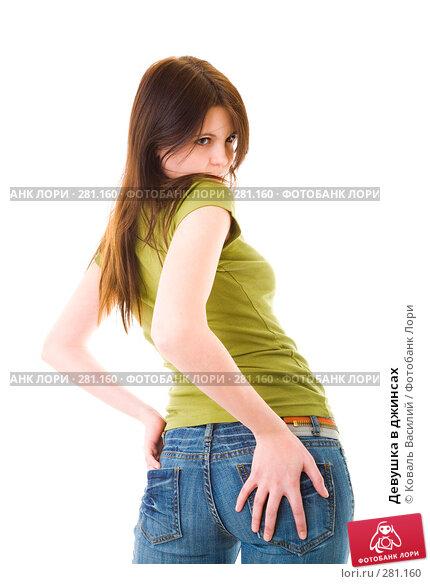Купить «Девушка в джинсах», фото № 281160, снято 24 января 2008 г. (c) Коваль Василий / Фотобанк Лори