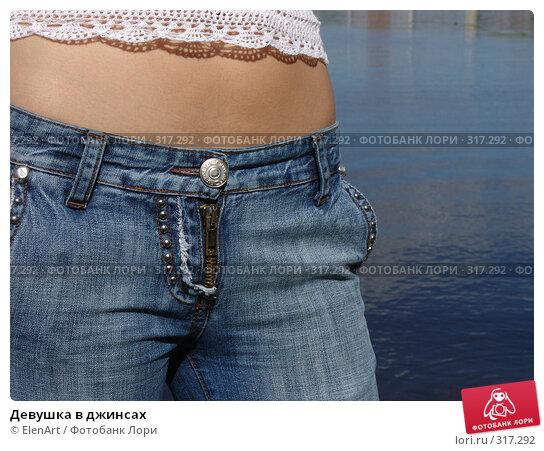 Фото снимает джинсы 8 фотография