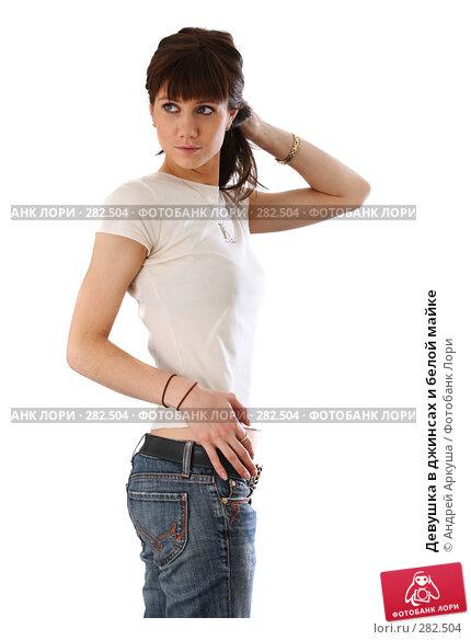 Девушка в джинсах и белой майке, фото № 282504, снято 19 февраля 2008 г. (c) Андрей Аркуша / Фотобанк Лори