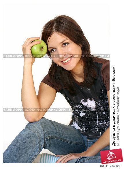 Девушка в джинсах с зеленым яблоком, фото № 87040, снято 21 сентября 2007 г. (c) Юлия Кузнецова / Фотобанк Лори