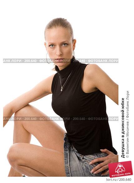 Девушка в джинсовой юбке, фото № 200640, снято 1 апреля 2007 г. (c) Валентин Мосичев / Фотобанк Лори