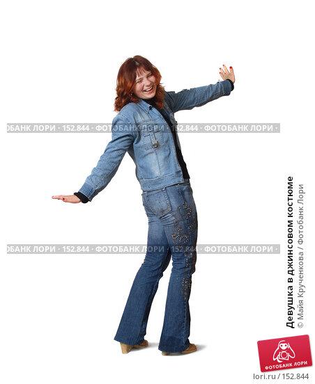 Девушка в джинсовом костюме, фото № 152844, снято 26 июля 2007 г. (c) Майя Крученкова / Фотобанк Лори