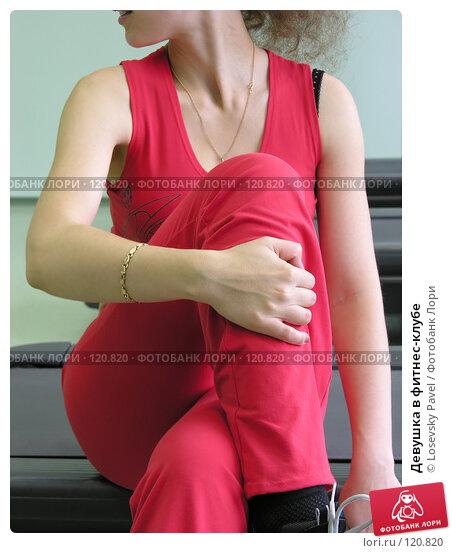 Купить «Девушка в фитнес-клубе», фото № 120820, снято 25 сентября 2005 г. (c) Losevsky Pavel / Фотобанк Лори