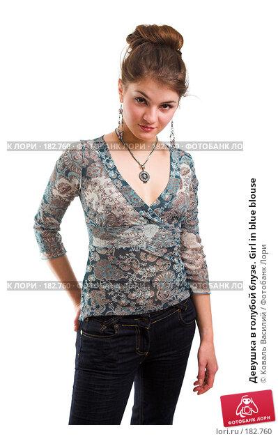 Девушка в голубой блузе. Girl in blue blouse, фото № 182760, снято 2 ноября 2006 г. (c) Коваль Василий / Фотобанк Лори
