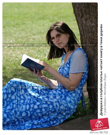 Девушка в голубом платье читает книгу в тени дерева, фото № 68732, снято 24 июня 2007 г. (c) Julia Nelson / Фотобанк Лори