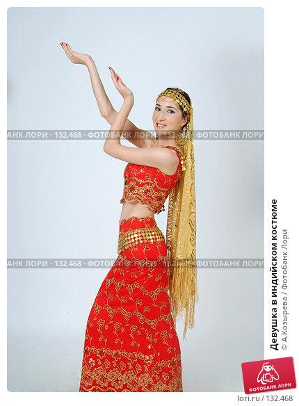 Девушка в индийском костюме, фото № 132468, снято 19 июля 2007 г. (c) A.Козырева / Фотобанк Лори
