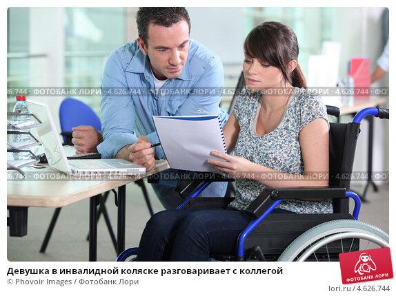 Купить «Девушка в инвалидной коляске разговаривает с коллегой», фото № 4626744, снято 15 июня 2010 г. (c) Phovoir Images / Фотобанк Лори