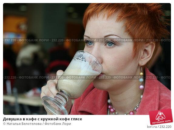 Купить «Девушка в кафе с кружкой кофе глясе», фото № 232220, снято 23 марта 2008 г. (c) Наталья Белотелова / Фотобанк Лори